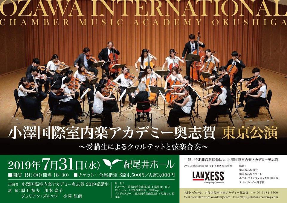 【明日東京公演! プログラムはこちら】